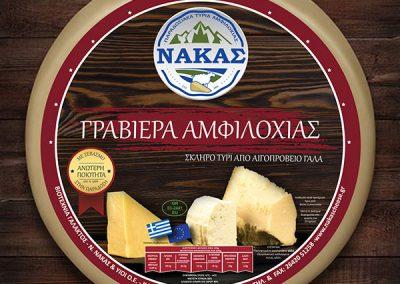 graviera of Amfilochia - Nakas - γραβιερα Αμφιλοχιας