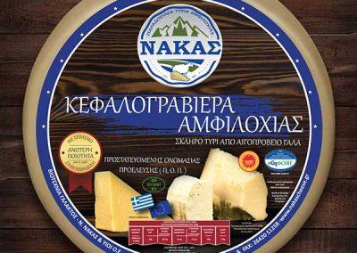 kefalograviera of Amfilochia - Nakas - κεφαλογραβιερα Αμφιλοχιας