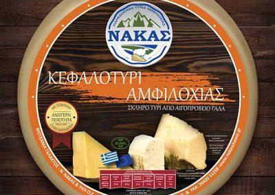 Kefalotiri of Amfilochia - Nakas - κεφαλοτυρι Αμφιλοχιας