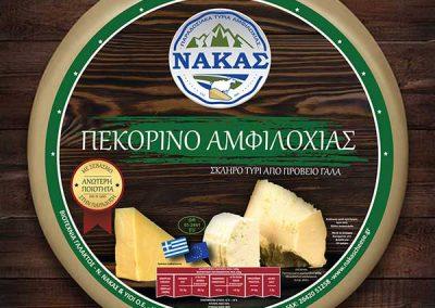 Pecorino of Amfilochia - Nakas - πεκορινο Αμφιλοχιας